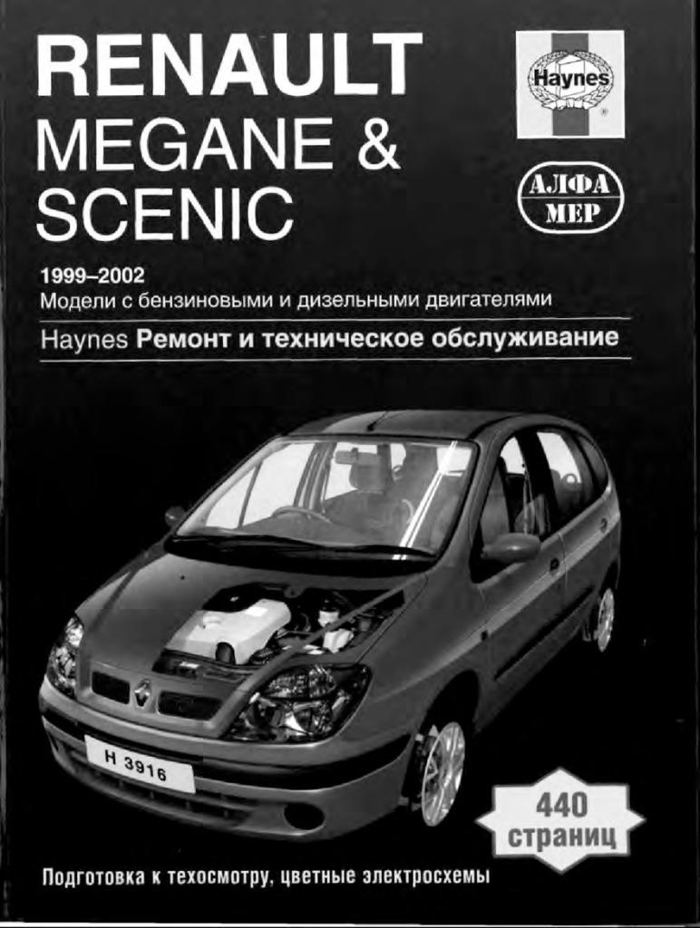 Renault megane scenic 2002 manual pdf